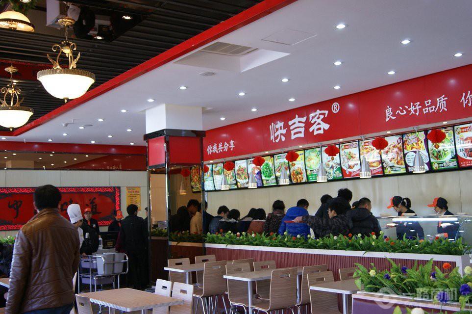 快吉客中式快餐加盟店