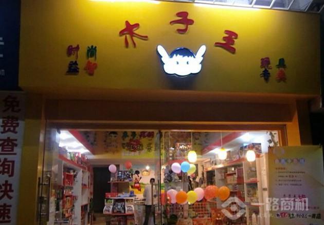 木子王玩具加盟店