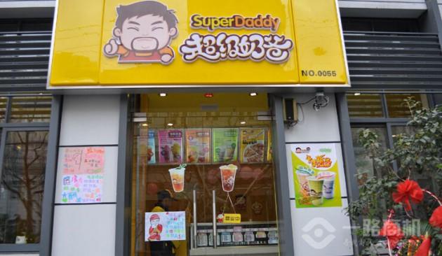 超级奶爸奶茶店