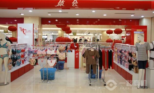 香港体会内衣加盟