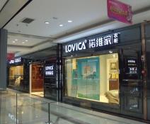 诺维家加盟店
