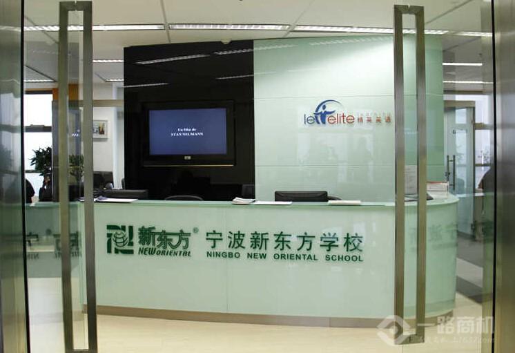 新东方学校