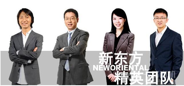 新东方教师团队