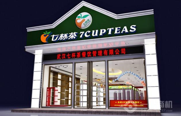 武汉七杯茶餐饮管理有限公司