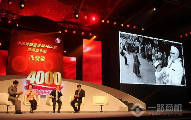 肯德基在中国突破4000家餐厅