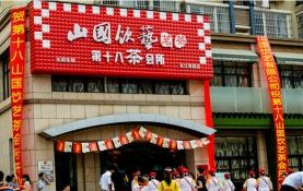 山国饮艺千赢国际app手机下载安装店