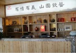 山国饮艺店面