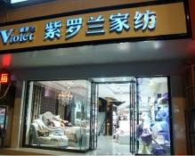 紫罗兰家纺加盟店