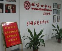 北京四中网校分校