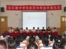 北京四中网校研讨会