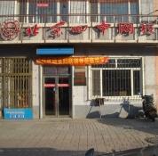 北京四中网校加盟店