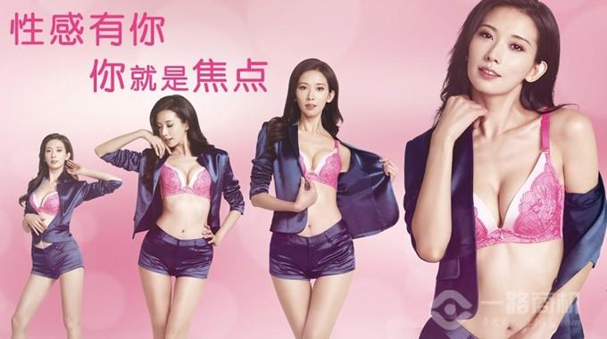 林志玲代言都市丽人内衣:性感有你、你就是焦点