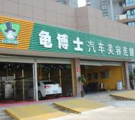 龟博士千赢国际app手机下载安装店