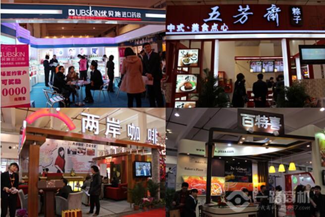 2005上海餐飲連鎖加盟展