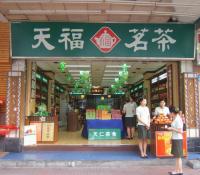 天福茗茶加盟店