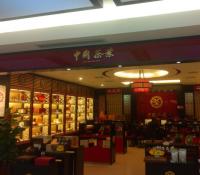 中茶加盟店