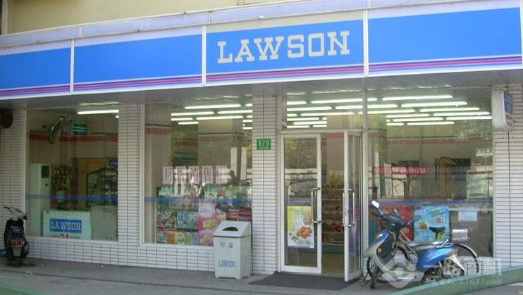 罗森便利店加盟店