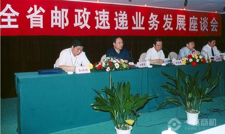 中国邮政EMS座谈会