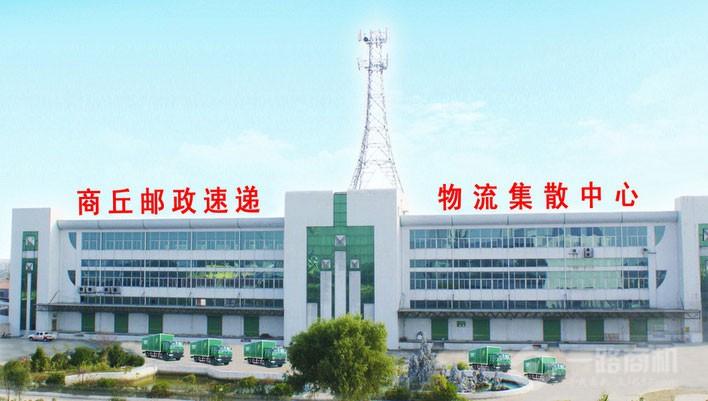 中国邮政EMS物流基地