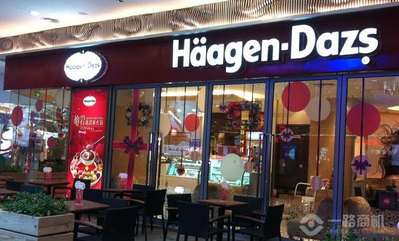 哈根达斯冰淇淋加盟店