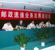 中國郵政EMS座談會