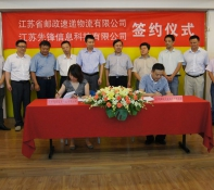 中國郵政EMS簽約儀式