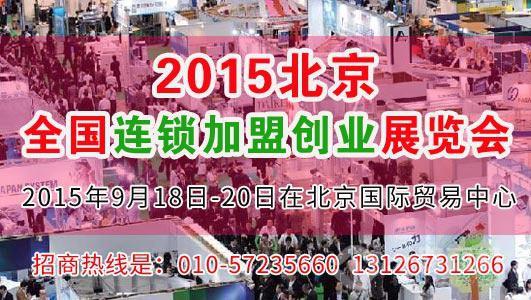 2015全国连锁加盟创业展览会