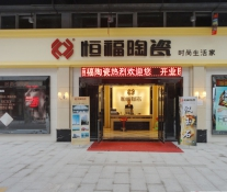 恒福陶瓷加盟店
