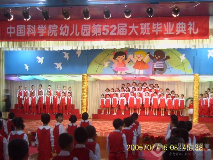 中国科学幼儿园