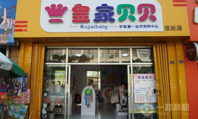 皇家贝贝加盟店