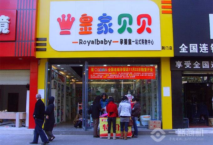 皇家贝贝一站式购物中心