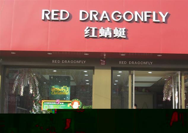 红蜻蜓皮鞋加盟店