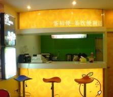 茶桔便饮品店