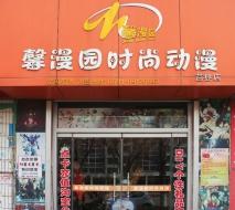 馨漫园动漫店加盟店
