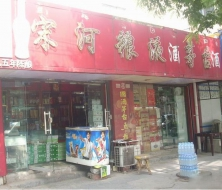 宋河粮液加盟店