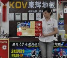 康辉地板千赢国际app手机下载安装店