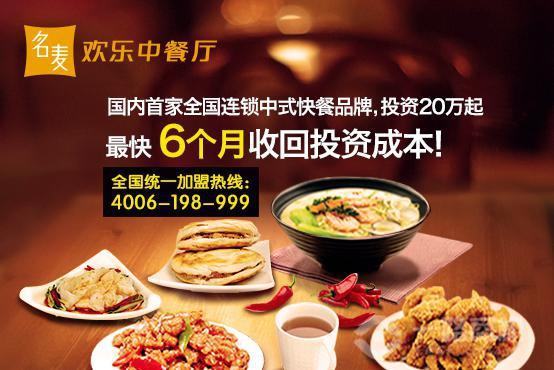 名麦中式快餐加盟