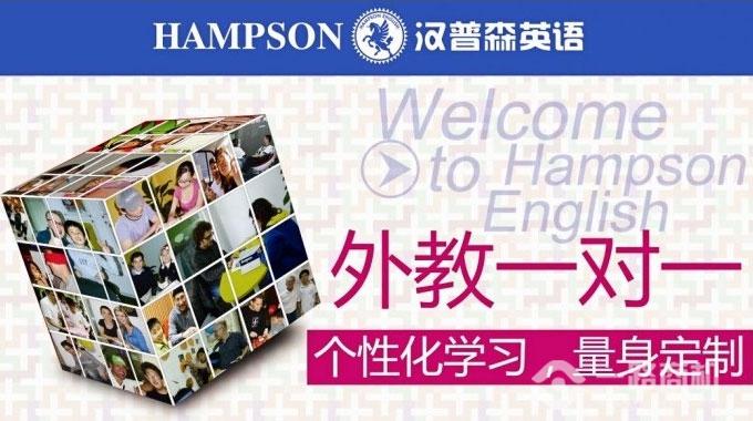 汉普僧英语加盟