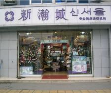 新瀚城加盟店