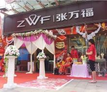 张万福珠宝加盟店