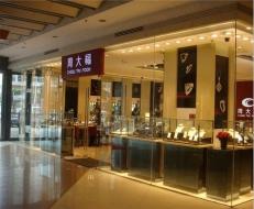 周大福珠宝加盟店