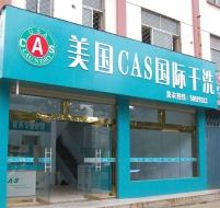 美国CAS国际干洗加盟店