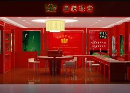 香港皇家珠宝加盟店