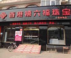 禧六福珠宝加盟店