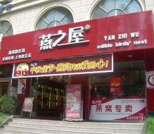燕之屋加盟店