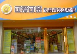 可爱可亲千赢国际app手机下载安装店