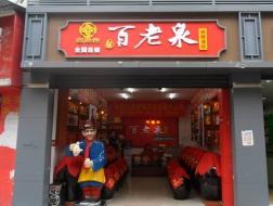 百老泉加盟店