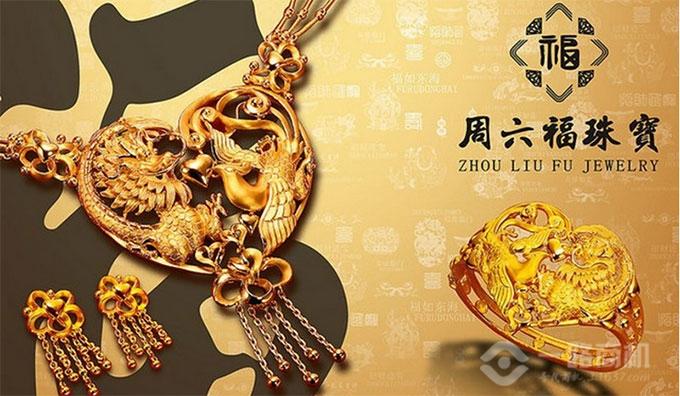 周六福珠宝系列