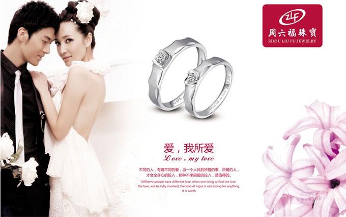 周六福珠宝结婚对戒