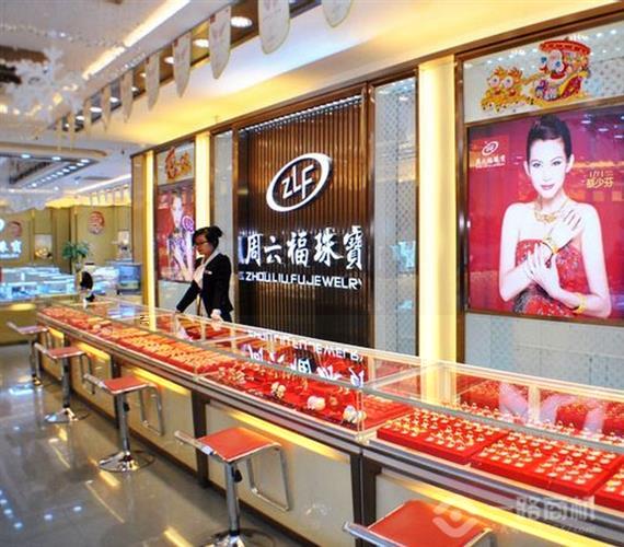 周六福珠宝店